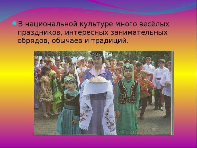 В национальной культуре много весёлых праздников, интересных занимательных об...