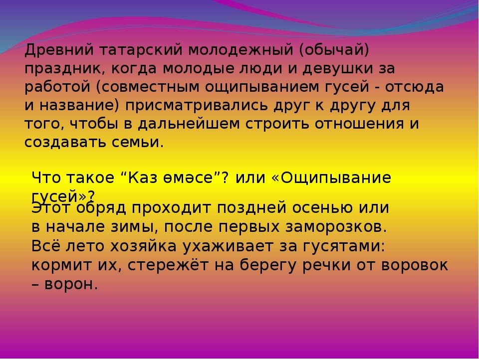 Древний татарский молодежный (обычай) праздник, когда молодые люди и девушки...