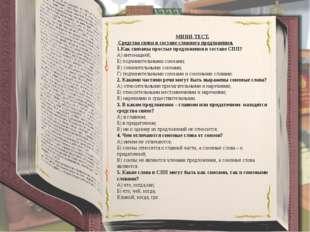 На стр.50-120 учебника повторить группы СПП упражнение 213 стр13 Индивидуаль
