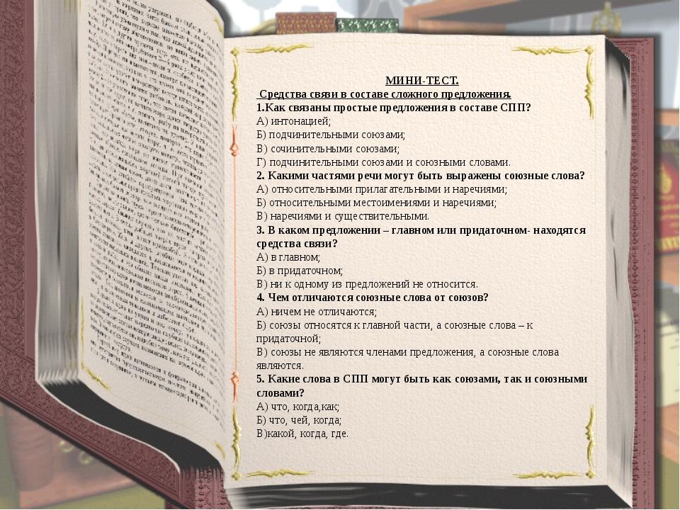 На стр.50-120 учебника повторить группы СПП упражнение 213 стр13 Индивидуаль...