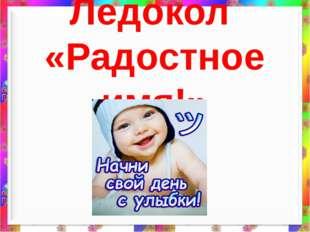 Ледокол «Радостное имя!»