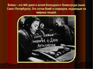 Война – это 900 дней и ночей блокадного Ленинграда (ныне Санкт-Петербурга). Э