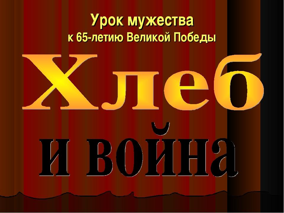 Урок мужества к 65-летию Великой Победы