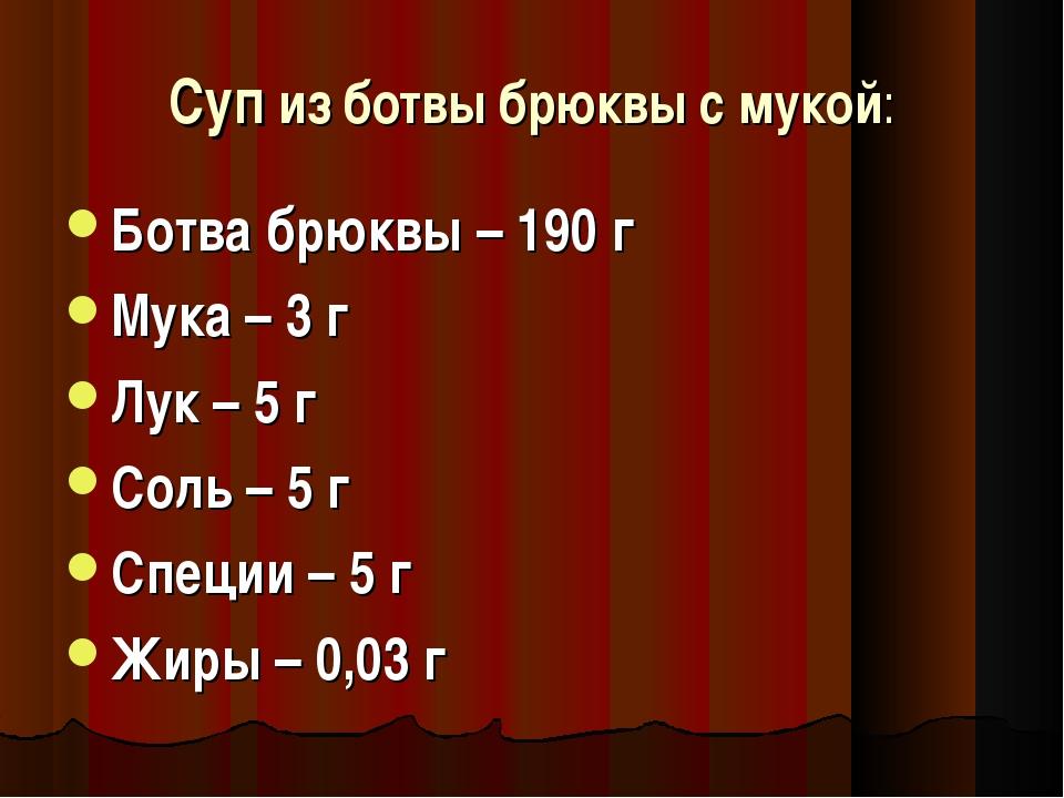 Суп из ботвы брюквы с мукой: Ботва брюквы – 190 г Мука – 3 г Лук – 5 г Соль –...