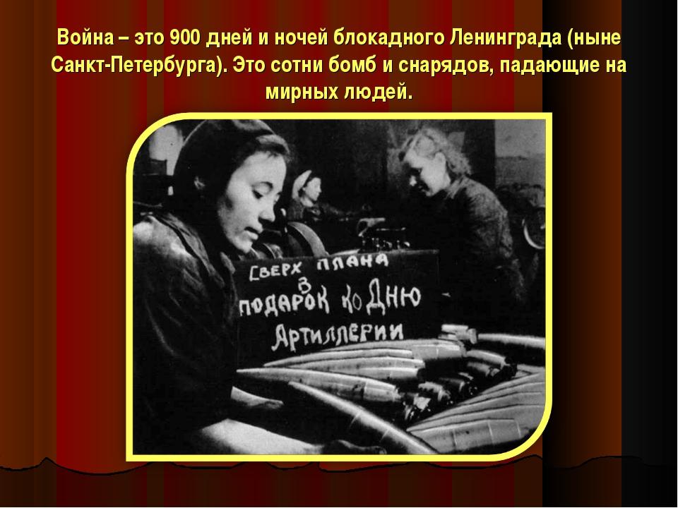 Война – это 900 дней и ночей блокадного Ленинграда (ныне Санкт-Петербурга). Э...