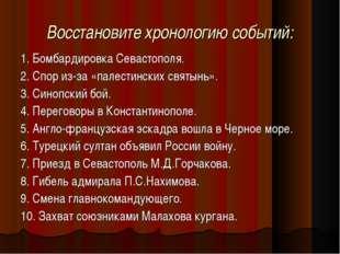 Восстановите хронологию событий: 1. Бомбардировка Севастополя. 2. Спор из-за