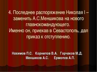 4. Последнее распоряжение Николая I – заменить А.С.Меншикова на нового главн