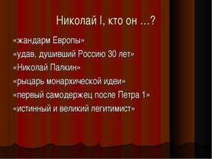 Николай I, кто он …? «жандарм Европы» «удав, душивший Россию 30 лет» «Николай