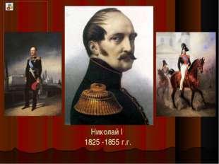 Николай I 1825 -1855 г.г.