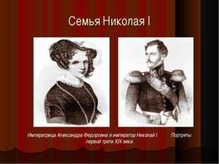 Семья Николая I Императрица Александра Федоровна и император Николай I Портре