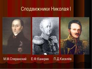 Сподвижники Николая I М.М.Сперанский Е.Ф.Канкрин П.Д.Киселёв