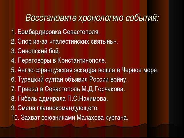 Восстановите хронологию событий: 1. Бомбардировка Севастополя. 2. Спор из-за...