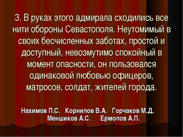 3. В руках этого адмирала сходились все нити обороны Севастополя. Неутомимый...