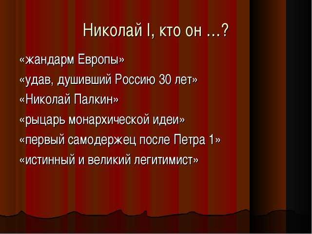 Николай I, кто он …? «жандарм Европы» «удав, душивший Россию 30 лет» «Николай...