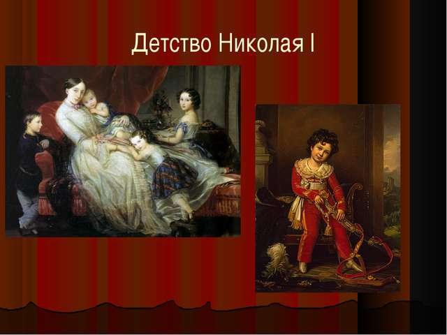 Детство Николая I
