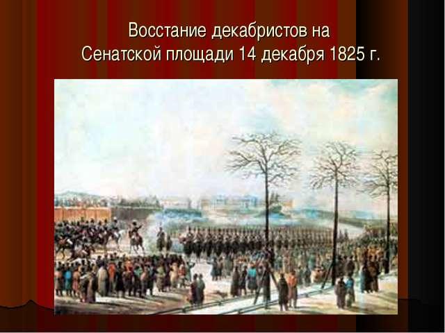 Восстание декабристов на Сенатской площади 14 декабря 1825 г.