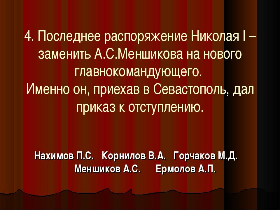 4. Последнее распоряжение Николая I – заменить А.С.Меншикова на нового главн...