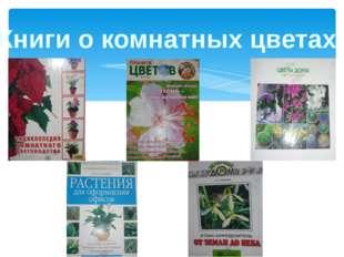 Книги о комнатных цветах