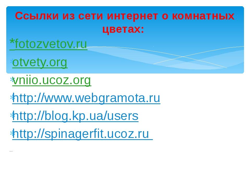 *fotozvetov.ru otvety.org vniio.ucoz.org http://www.webgramota.ru http://blog...