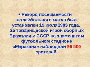 Рекорд посещаемости волейбольного матча был установлен 19 июля1983 года. За т