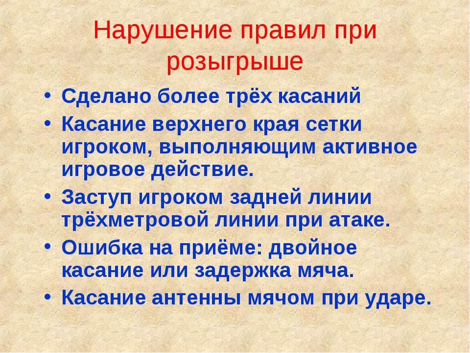 Нарушение правил при розыгрыше Сделано более трёх касаний Касание верхнего кр...