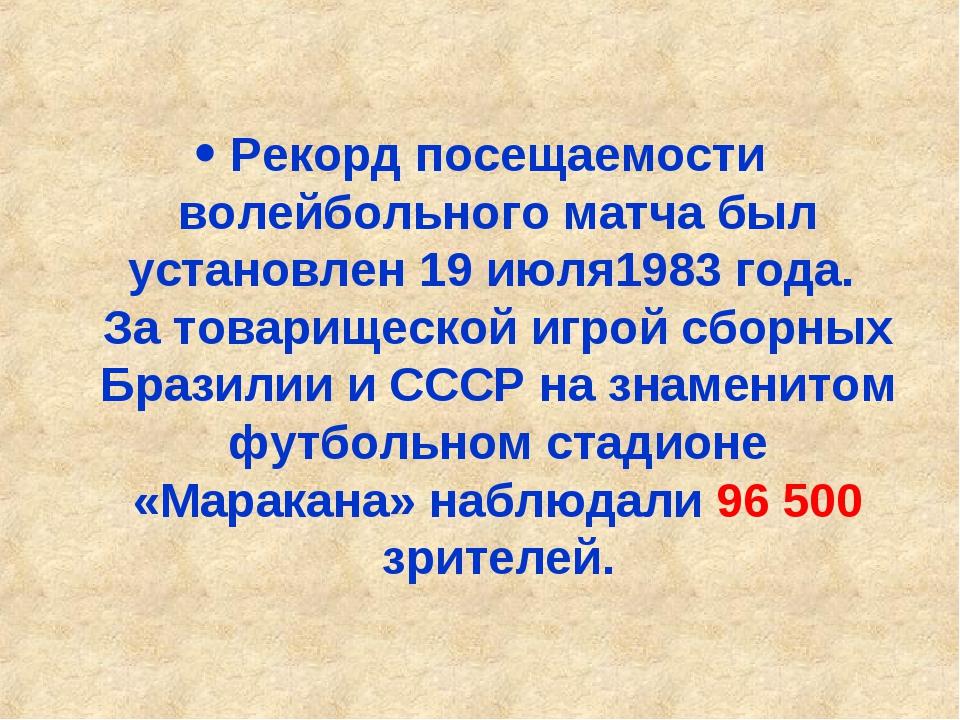 Рекорд посещаемости волейбольного матча был установлен 19 июля1983 года. За т...