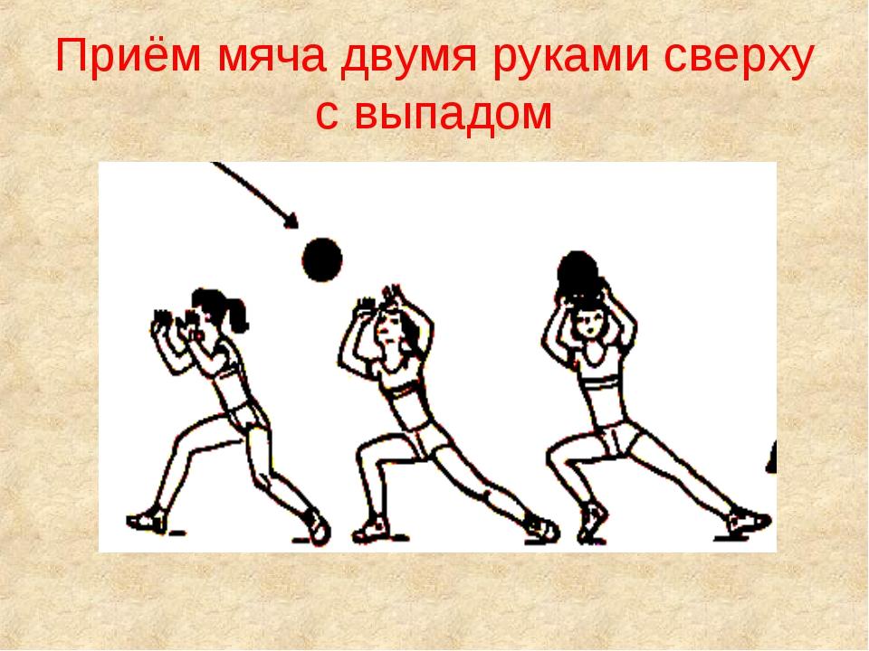 Приём мяча двумя руками сверху с выпадом