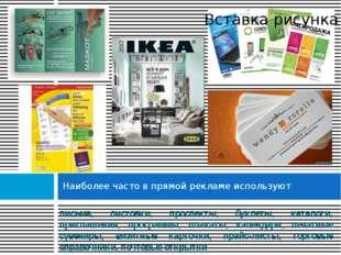 письма, листовки, проспекты, буклеты, каталоги, приглашения, программы, плака