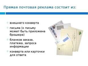 Прямая почтовая реклама состоит из: внешнего конверта письма (к письму может