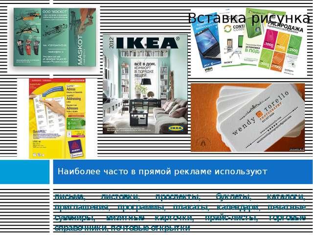 письма, листовки, проспекты, буклеты, каталоги, приглашения, программы, плака...