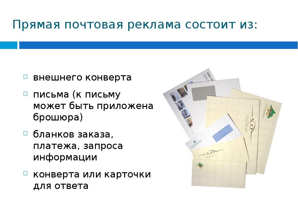 Прямая почтовая реклама состоит из: внешнего конверта письма (к письму может...