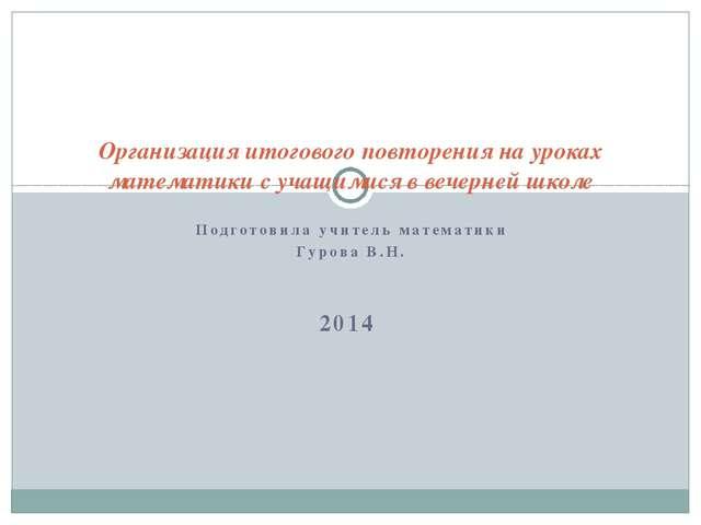 Подготовила учитель математики Гурова В.Н. 2014 Организация итогового повторе...
