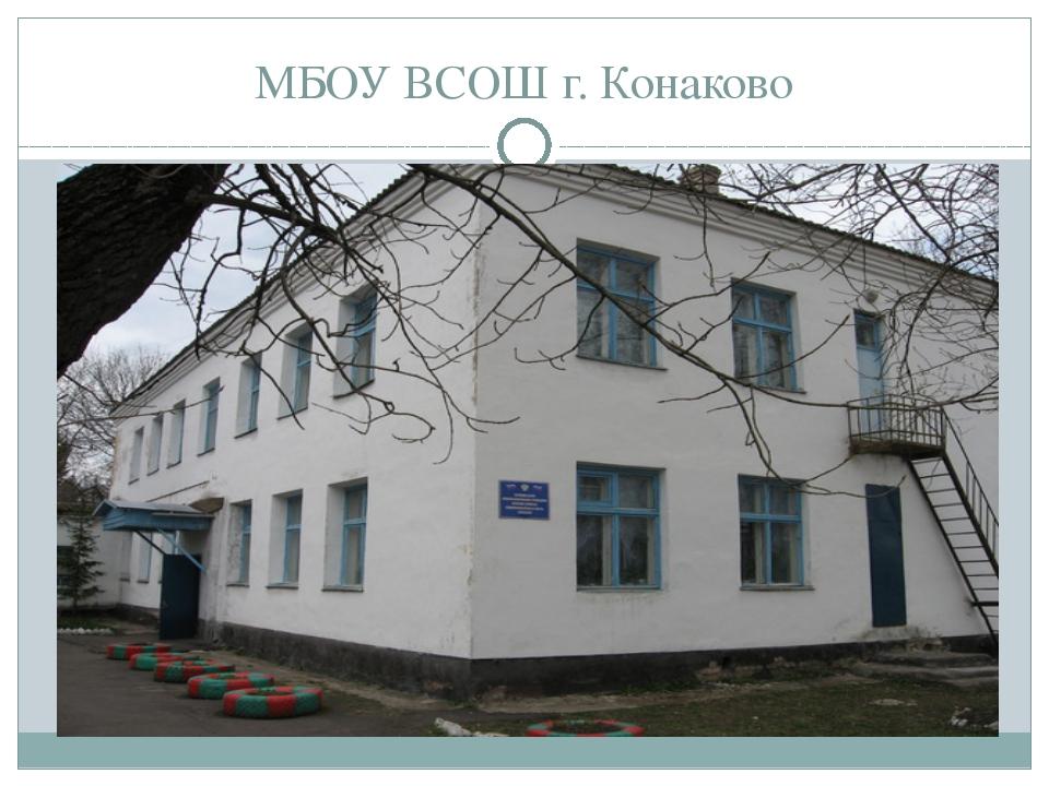 МБОУ ВСОШ г. Конаково
