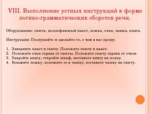 VIII. Выполнение устных инструкций в форме логико-грамматических оборотов реч