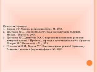 Список литературы: Визель Т.Г. Основы нейропсихологии. М., 2005. Цветкова Л.С