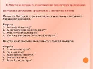 II. Ответы на вопросы по прослушанному развернутому предложению. Инструкция: