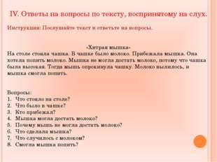 IV. Ответы на вопросы по тексту, воспринятому на слух. Инструкция: Послушайте