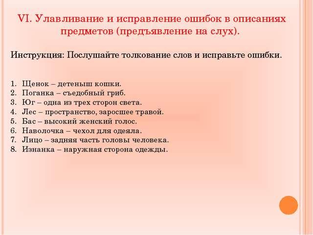 VI. Улавливание и исправление ошибок в описаниях предметов (предъявление на с...
