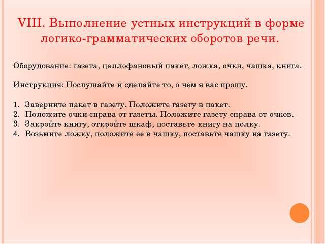 VIII. Выполнение устных инструкций в форме логико-грамматических оборотов реч...