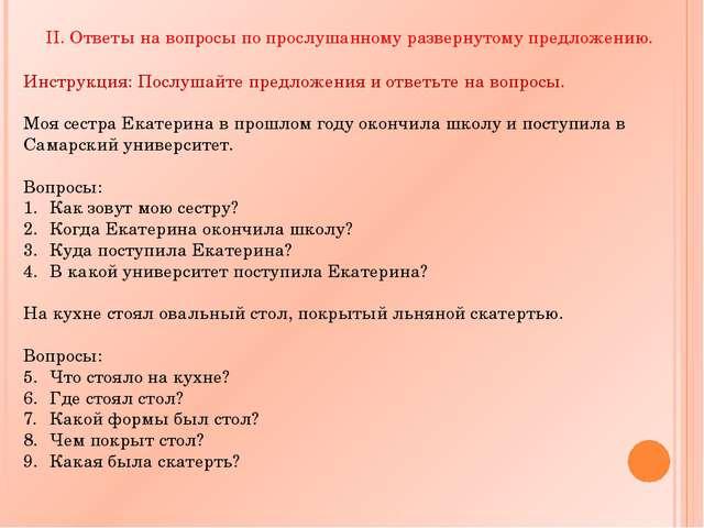 II. Ответы на вопросы по прослушанному развернутому предложению. Инструкция:...