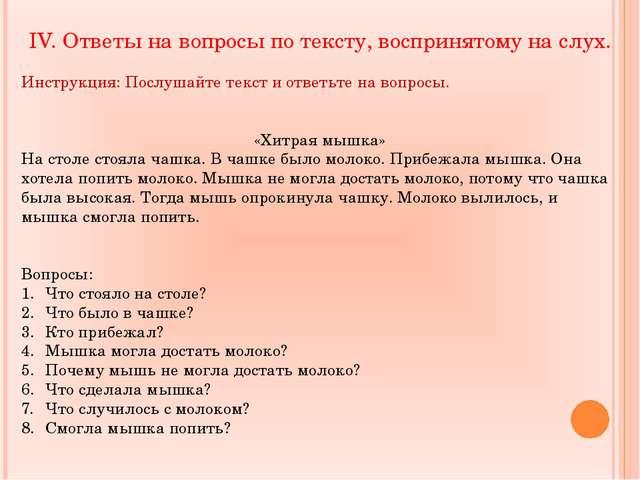 IV. Ответы на вопросы по тексту, воспринятому на слух. Инструкция: Послушайте...