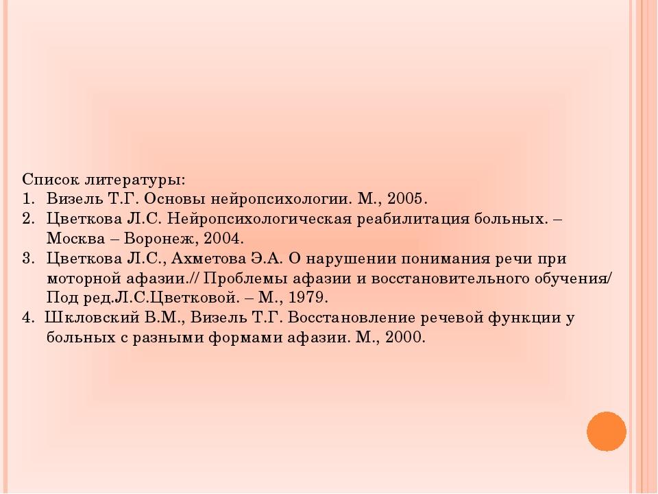 Список литературы: Визель Т.Г. Основы нейропсихологии. М., 2005. Цветкова Л.С...
