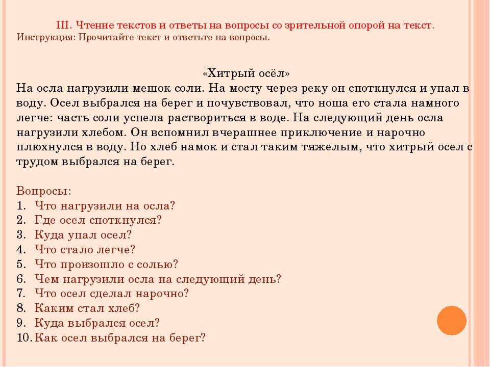III. Чтение текстов и ответы на вопросы со зрительной опорой на текст. Инстру...