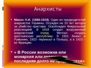 Анархисты Махно Н.И. (1889-1934). Один из предводителей анархистов Украины. О