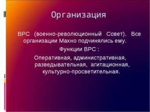 Организация ВРС (военно-революционный Совет). Все организации Махно подчиняли