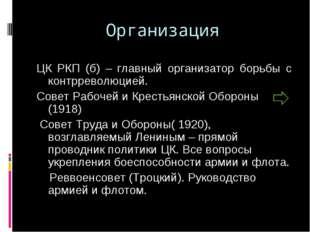 Организация ЦК РКП (б) – главный организатор борьбы с контрреволюцией. Совет