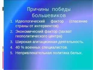 Причины победы большевиков Идеологический фактор (спасение страны от интервен