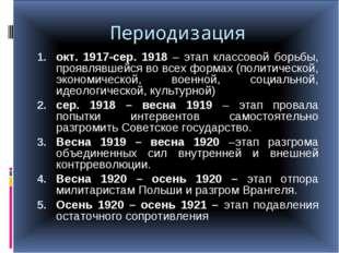 Периодизация окт. 1917-сер. 1918 – этап классовой борьбы, проявлявшейся во вс