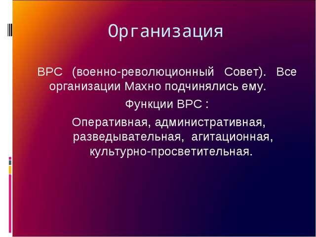 Организация ВРС (военно-революционный Совет). Все организации Махно подчиняли...