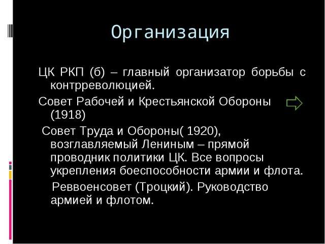 Организация ЦК РКП (б) – главный организатор борьбы с контрреволюцией. Совет...